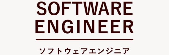 SOFTWARE ENGINEER ソフトウェアエンジニア