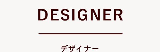 DESIGNER デザイナー