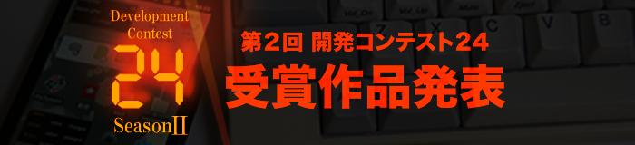 24contest_award_header
