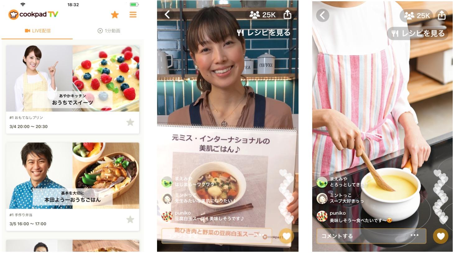 cookpadTVアプリ