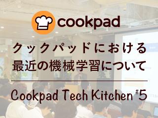 Cookpad Tech Kitchen Vol/5