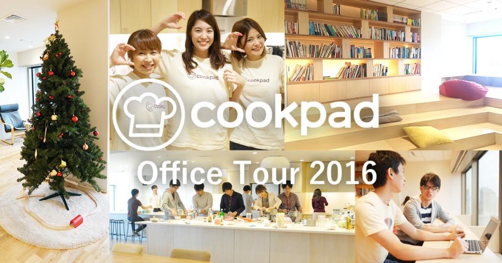 officetour2016