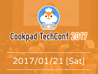 Cookpad TechConf 2017